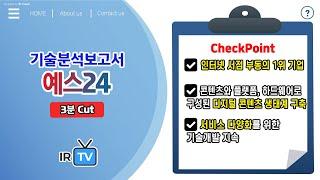 [기술분석] 예스24 - 인터넷 서점 부동의 1위 기업