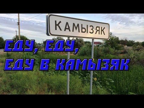 Дорога Астрахань-Камызяк/ На малую родину сборной Камызякского края по КВН
