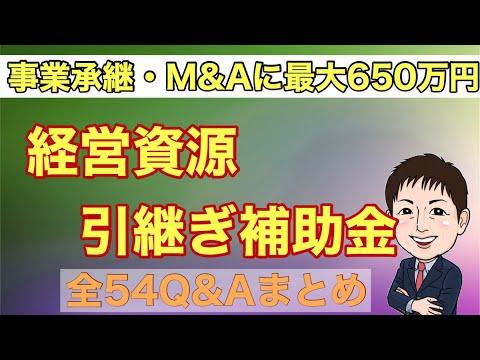 【2020】経営資源引継ぎ補助金全54Q&A回答解説まとめ(M&A・事業承継で最大650万円)