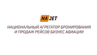 Агрегатор онлайн продаж рейсов бизнес авиации