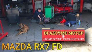 Βγάζουμε το μοτερ (13Β) και καθαρίζουμε μηχανοστάσιο στο Rx7 FD