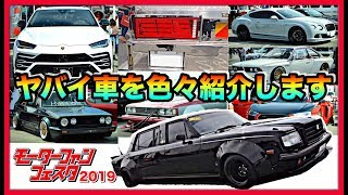 I was surprised at the remodeled car of Japanese luxury cars!【Fuji Speedway 】