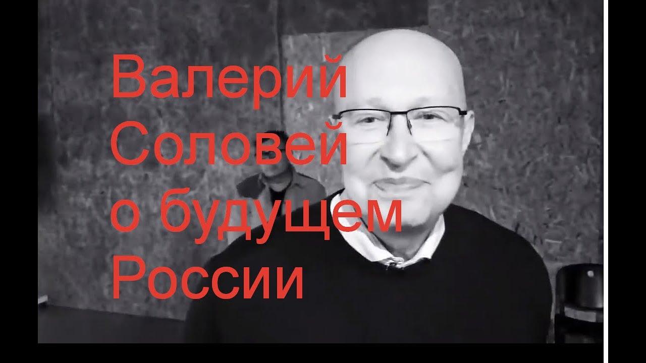 Валерий Соловей: Россия, политика будущего