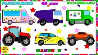 Развивающие мультики для маленьких про машинки – сборник 40 минут! Развивающий мультфильм для детей