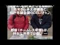 安倍総理が新年初ゴルフ↔︎山本太郎議員=炊き出し参加で屋外で皿洗い
