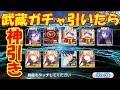 【FGOガチャ】武蔵ちゃんピックアップ20連でまさかの神引き【下総国ピックアップ】【Fate/Grand Order】