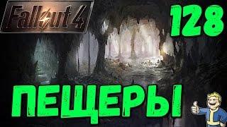 Fallout 4 ПЕЩЕРЫ Полные Сюрпризов и Подключение Мастерских в Убежище 88 Fallout4 128