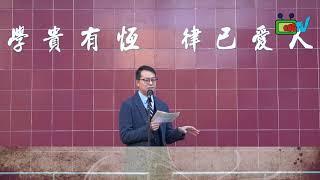 Publication Date: 2018-02-02 | Video Title: 宣道中學 校長的話-從澳網決賽談對理想的堅持