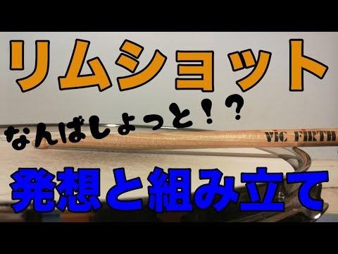 【ドラム】リムショット、やり方とコツ。これを知るだけでスネアの音が変わります。