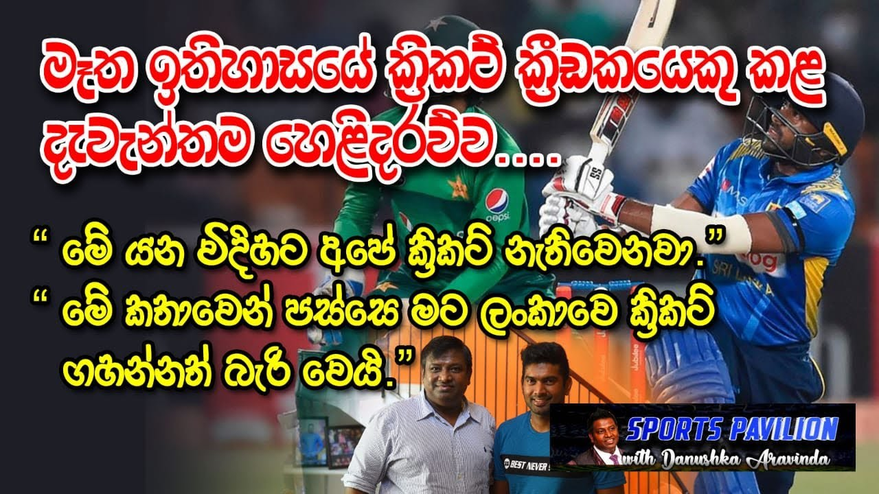 Download මෑත ඉතිහාසයේ ක්රිකට් ක්රීඩකයෙකුගේ දැවැන්තම හෙළිදරව්ව/Bhanuka Rajapaksa/SP with Danushka Aravinda