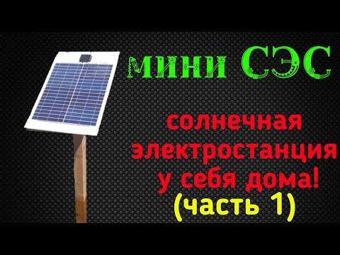 видео: Самодельная мини СЭС (солнечная станция) (Часть 1: обзоры компонентов)