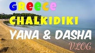 Греция, Халкидики. Даша и Яна - летний влог.(Греция, Халкидики. Даша и Яна - летний влог. Несколько насыщенных отпускных дней в Греции, Халкидики. Калифея..., 2016-08-29T06:18:28.000Z)