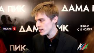 Иван Янковский о свой работе в фильме Дама пик