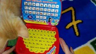 Детский компьютер Умка / Мой первый компьютер Ну погоди!