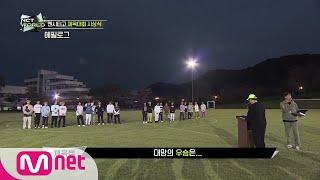 [ENG] [4회] ~에필로그~ 엔시티고 체육대회 시상…