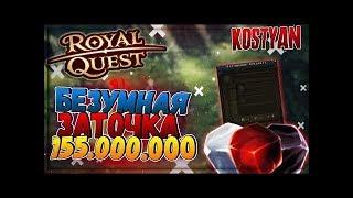 Royal Quest - САМАЯ БЕЗУМНАЯ ЗАТОЧКА НА 170КК И ТОП.СКОРОСТРЕЛЫ НА +10