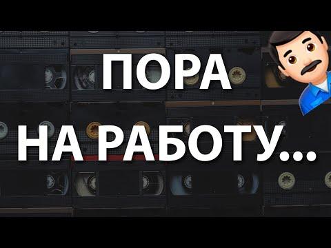 Мой дом в Москве // Видеоигры // Зарплата