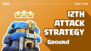 [꽃하마 vs 說好的三星呢? ] Clash of Clans War Attack Strategy TH12_클래시오브클랜 12홀 완파 조합(지상)_[#86-ground]