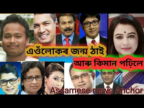 Top Assamese News Anchor Education qualification and home place @sankarjit