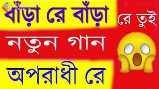 Bara Re Bara Re Tui Aparadhi Re Mp3 Song Download