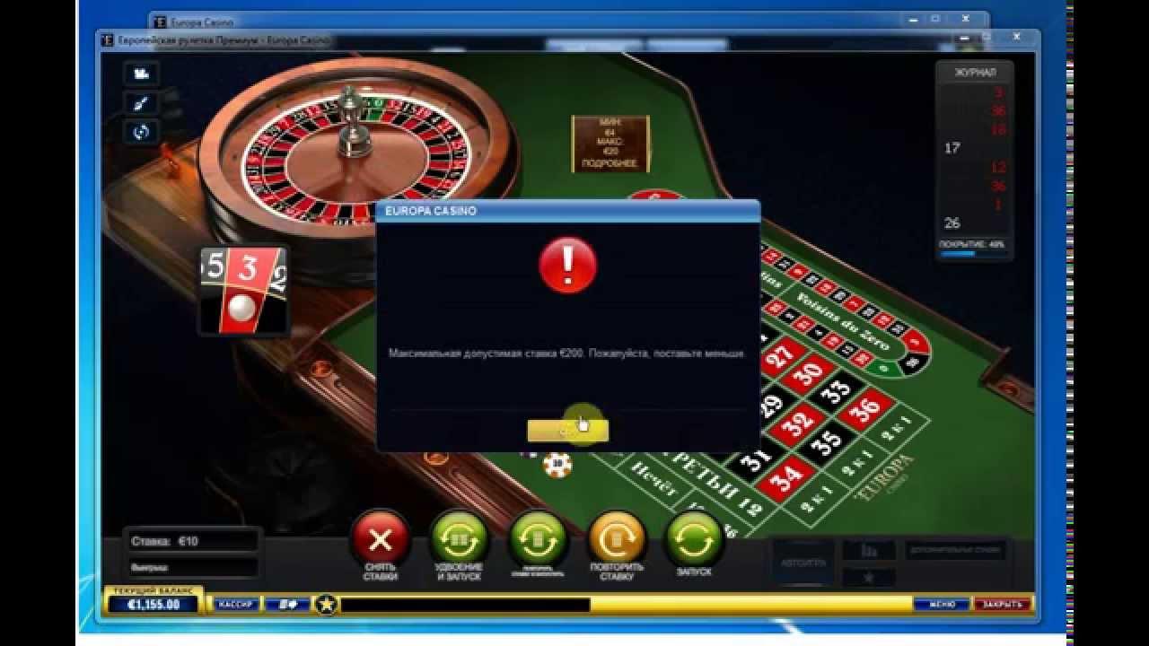 стратегия казино рулетка