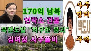 """170억""""허무한 붕괴""""김여정 사주풀이. 박도사 010 2385 4466"""