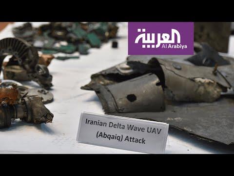 السعودية تعلن سيناريو الهجوم على منشآت النفط  - نشر قبل 11 ساعة