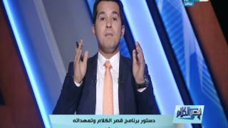 قصر الكلام - الاعلامي محمد الدسوقي يؤدي قسم اليمين على الهواء ويعلن عن دستور البرنامج