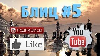 Шахматные партии #5 смотреть шахматы видео онлайн на русском ♕ Live blitz chess online