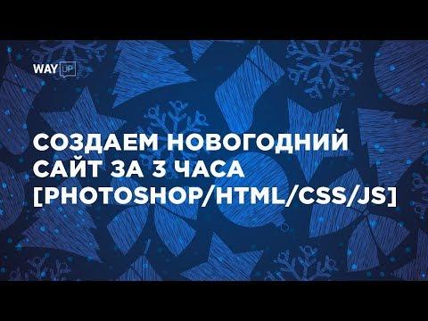 [Photoshop/HTML/CSS/JS] Создаем Новогодний Сайт За 3 Часа