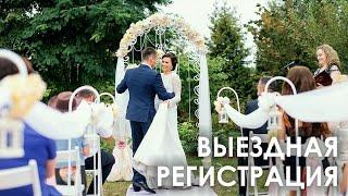 Свадьба: Выездная регистрация