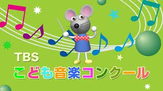 2017年8月10日 こども音楽コンクール 厚木地区大会1回目 2017 atsugi1 ...