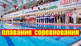 Плавание Обзор Соревнования Super Cup BSUPC