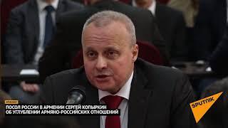Россия готова всячески содействовать Армении — глава дипмиссии РФ Копыркин