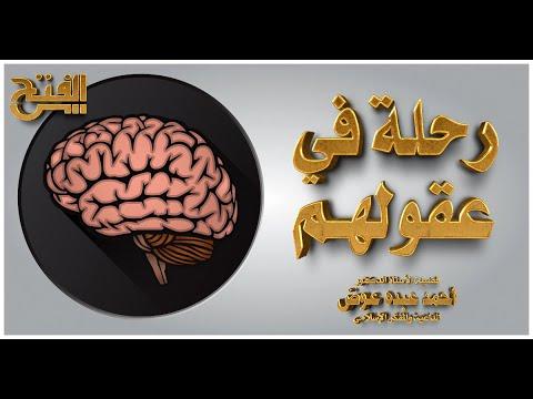 رحلة في عقولهم ج3 | الرؤيا الصالحة  في حياة النبي صلى الله عليه وسلم