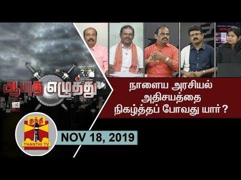 (18/11/2019) Ayutha Ezhuthu : Discussion about Rajini speech on Kamal 60