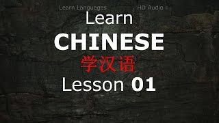 Learn Chinese | Lesson 01 | 汉字 + Pinyin + English Translation + Deutsche Übersetzung(Facebook ▻ http://bit.ly/LLHDAfacebook YouTube Abo ▻ http://bit.ly/LLHDAyoutubeABO LearnGermanHD♫ ▻ http://bit.ly/LGHDAyoutube Mein anderer Kanal: ..., 2015-07-08T18:30:01.000Z)