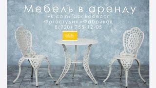 Мебель в аренду для Love stiory или свадебной съемки.