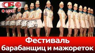 Более 700 барабанщиц и мажореток вышли на парад в Витебске | ПРЯМОЙ ЭФИР