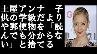 モデルで歌手の土屋アンナが25日、日本テレビ系「ダウンタウンDX」...