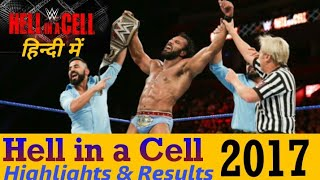 wwe hell in a cell 2017 highlights results    wwe hindi khabar
