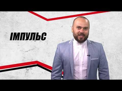 Чернівецький Промінь: ІМПУЛЬС | #12 - Спортивний огляд