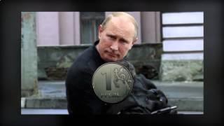 Путин спасает рубль. Новый хит интернета!!!