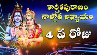 కార్తీకపురాణం 4వ అధ్యాయం | Karthika Puranam Day 4 | Karthika puranam stories Fourth day Telugu
