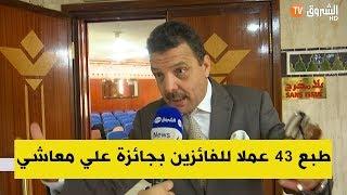 وزارة الثقافة  تطبع أعمال 43 فائزا بجائزة علي معاشي