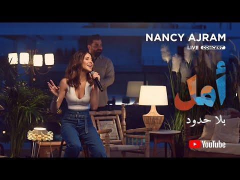 "Nancy Ajram - ""Hope Beyond Borders - نانسي عجرم - ""أمل بلا حدود ""#withme"""