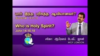 Who is Holy Spirit? - யார் இந்த பரிசுத்த ஆவியனானவர்? John 14:15-18
