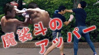 PUNCHING THE MUAY THAI FIGHTER【Masato vs Buakaw】右アッパーの当て方   魔裟斗を分析