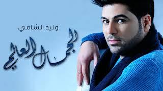 وليد الشامي - الجمال العالمي (النسخة الأصلية) | كلمات أنور المشيري