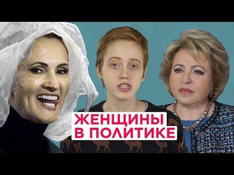 Женщины в политике: почему власти нужен феминизм | Саша Семенова